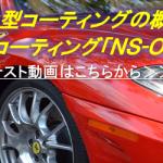 NSコーポレーション横浜店のホームページは日本でナンバーワンの視聴率になりました!