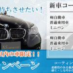 ガラスコーティング・カーコーティング横浜市戸塚区ならNSコーポレーションへ
