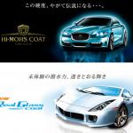 NSコーポレーション横浜店の ガラスコーティング剤の種類