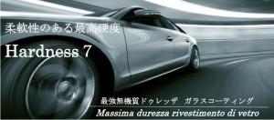 ガラスコーティング,カーコーティング,ガラスコーティング横浜,車,コーティング,ガラスコーティング東京,ボディーコーティング
