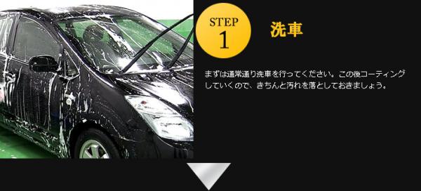 まずは通常通り洗車を行ってください。この後コーティングしていくので、きちんと汚れを落としておきましょう。
