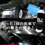 ガラスコーティング剤 DUREZZA(ドゥレッザ) 撥水性コーティング剤