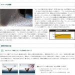 洗車 鉄粉除去 鉄粉による弊害