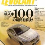 GZOX認定プログラマーとして、自動車情報誌 ル・ボランに掲載されてます。