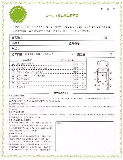 Pic20 ALL I 8FD896BE8F9191E5 赤外線カット断熱透明フィルムを施工する場合の必須条項!