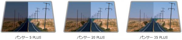 パンサー PLUSシリーズを施工し、車内から見た時のイメージ