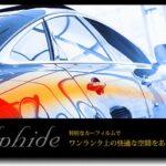 カーフィルム カット済み シルフィード 断熱スモーク BMW i3 【I01型(1Z06)】 年式 H30.1-