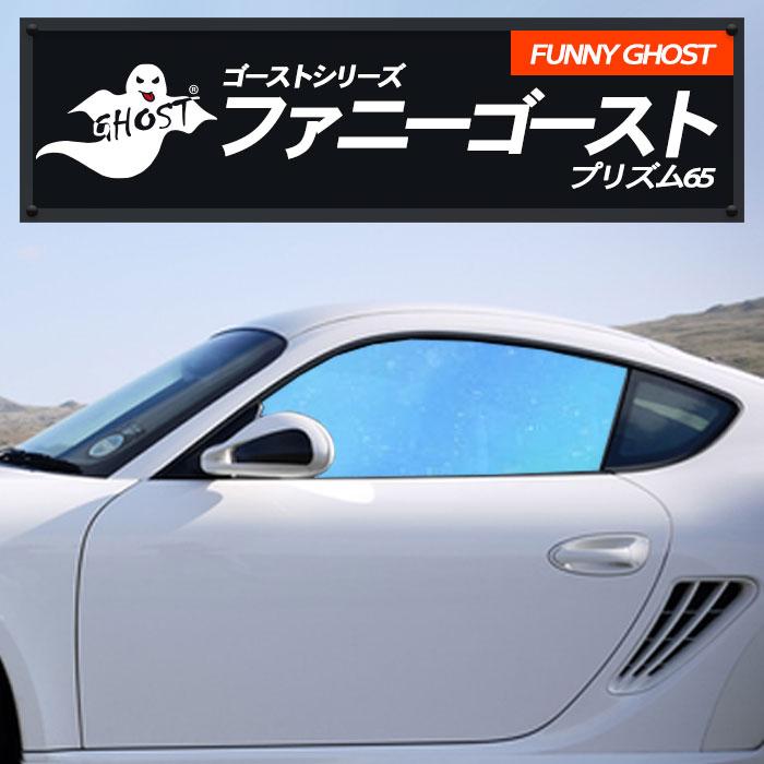 FUNNY GHOST(ファニーゴースト) プリズム65