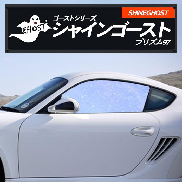 SHINE GHOST(シャインゴースト) プリズム97